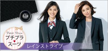95d9c2db2d792 ストレッチ素材で快適な事務服スーツ|レインストライプ
